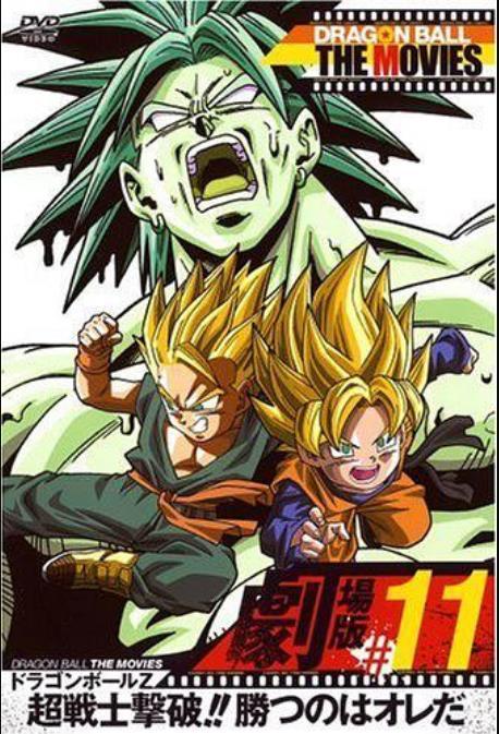 龙珠Z:激斗超战士