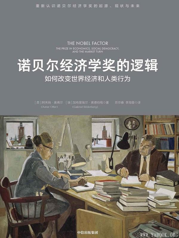 《诺贝尔经济学奖的逻辑》阿夫纳·奥弗尔,加布里埃尔·索德伯格【文字版_PDF电子书_下载】