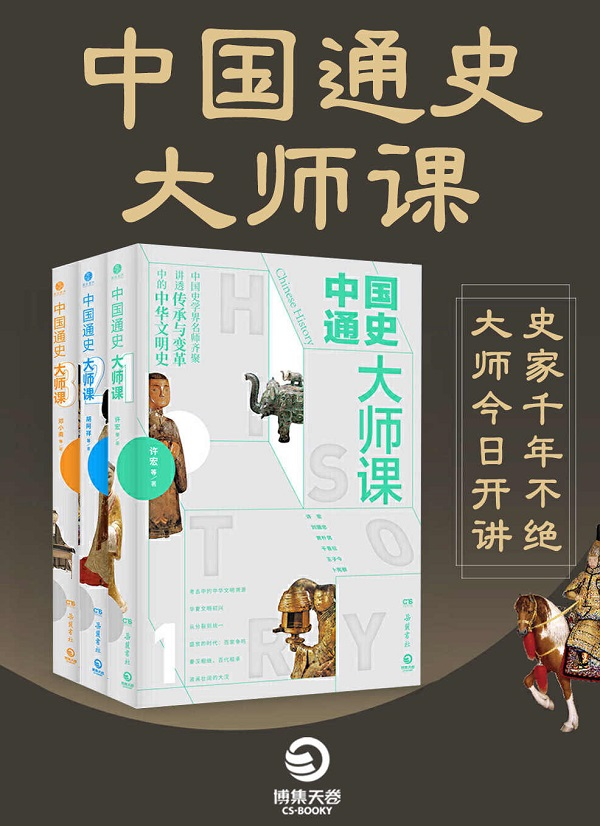 《中国通史大师课(全三册)》封面图片