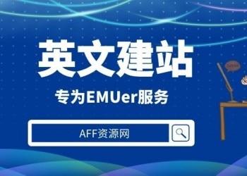 代做各类型英文站点-专为Lead以及EMUer服务