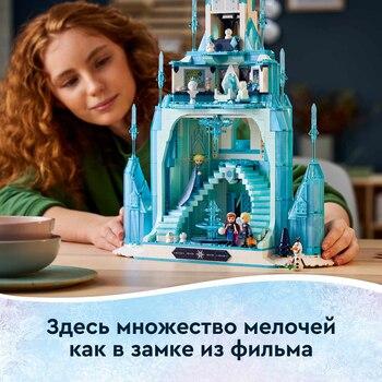 Конструктор LEGO Disney Frozen Ледяной замок 5
