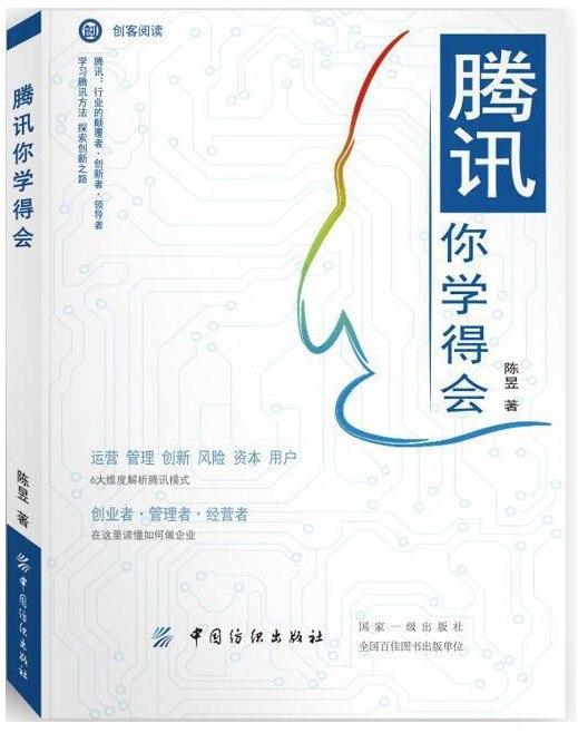 《腾讯你学得会》陈昱【文字版_PDF电子书_下载】