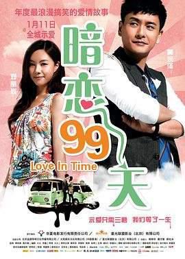 暗恋99天