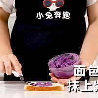 紫薯三明治的做法,小兔奔跑轻食简餐教程的做法图解1