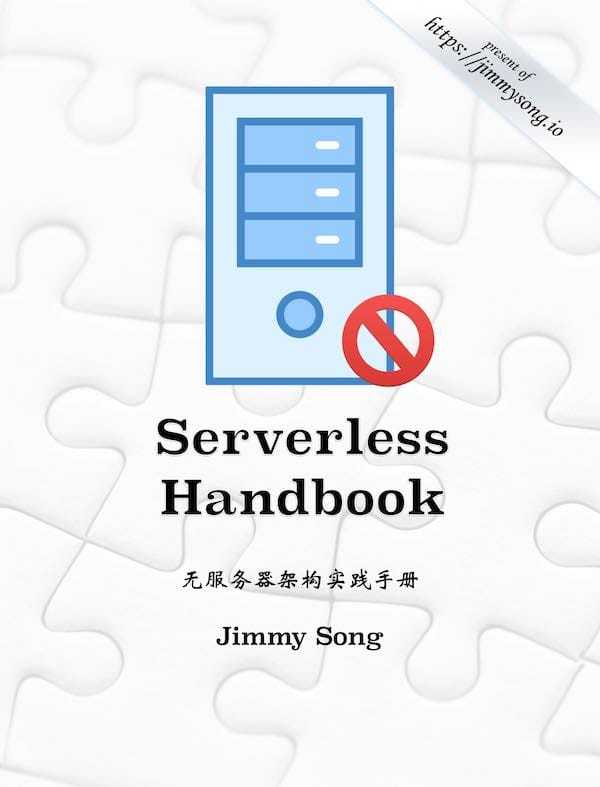 Serverless Handbook - 无服务器架构实践指南