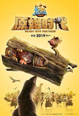 熊出没·原始时代