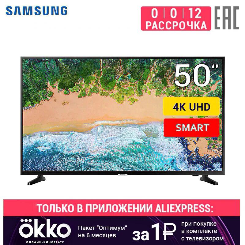 "TV LED Samsung 50"" UE50NU7002 Titanium/Ultra HD/200Hz/DVB-T2/DVB-C/DVB-S2/ USB/WiFi/Smart TV 5055inchTV Dvb Dvb-t Dvb-t2 Digital"
