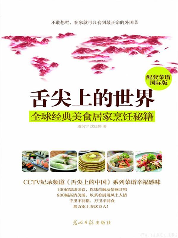 《舌尖上的世界全球经典美食》封面图片