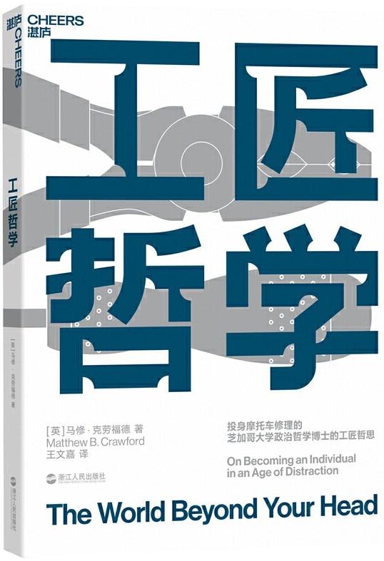 《工匠哲学,禅与摩托车维修艺术》封面图片
