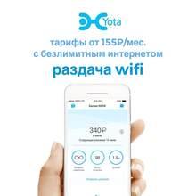 Yota безлимитный интернет тариф симкарта для смартфонов Android, Apple, yotaphone 2 / 3