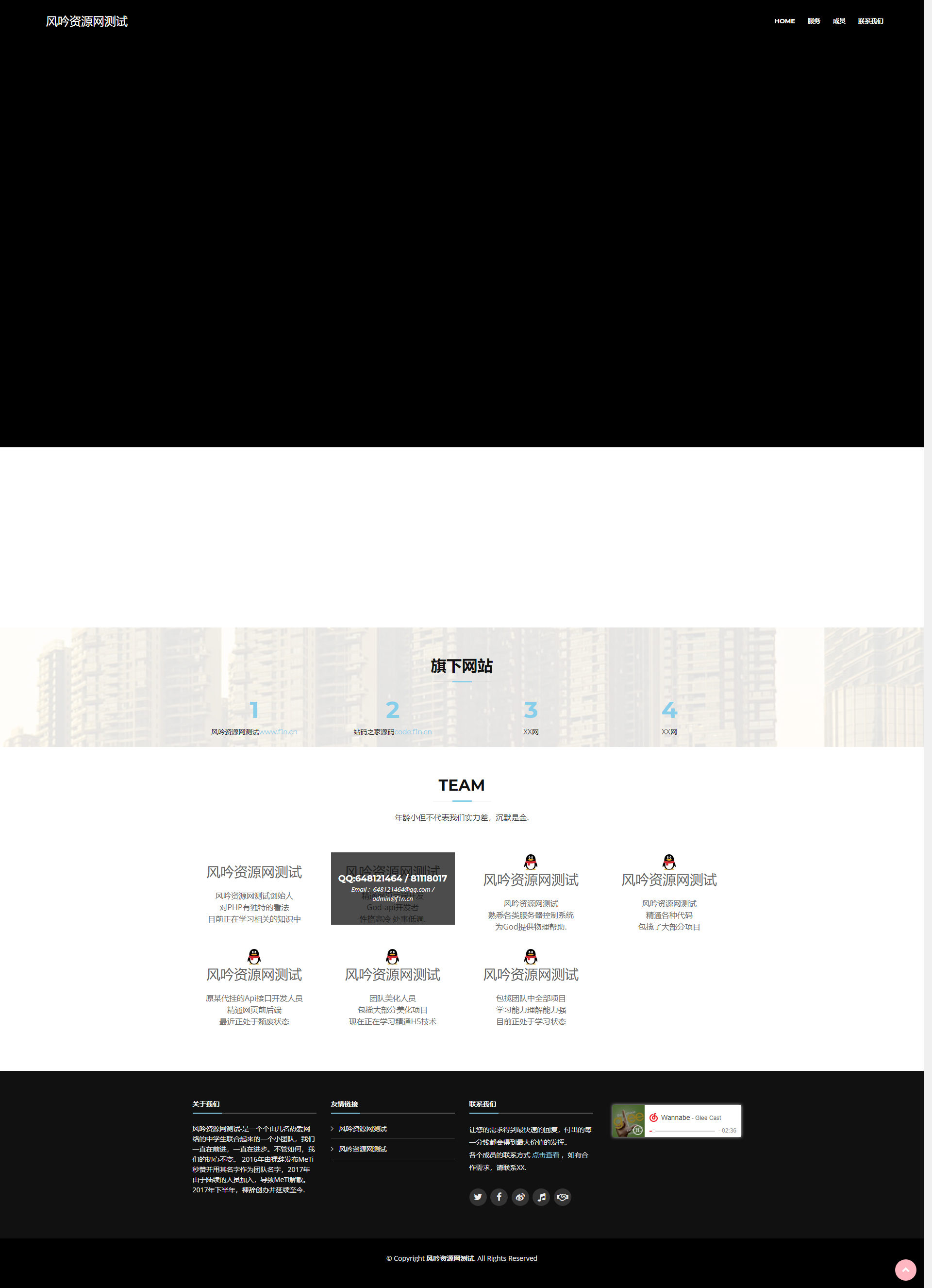 工作室团队介绍HTML5源码