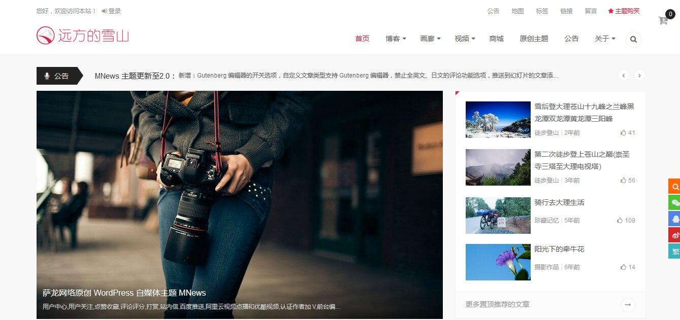 WordPress主题lensnews 2.2可使用版- 简洁高大上 wordpress 主题