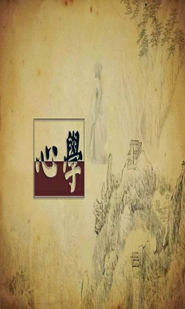 《心学》封面图片