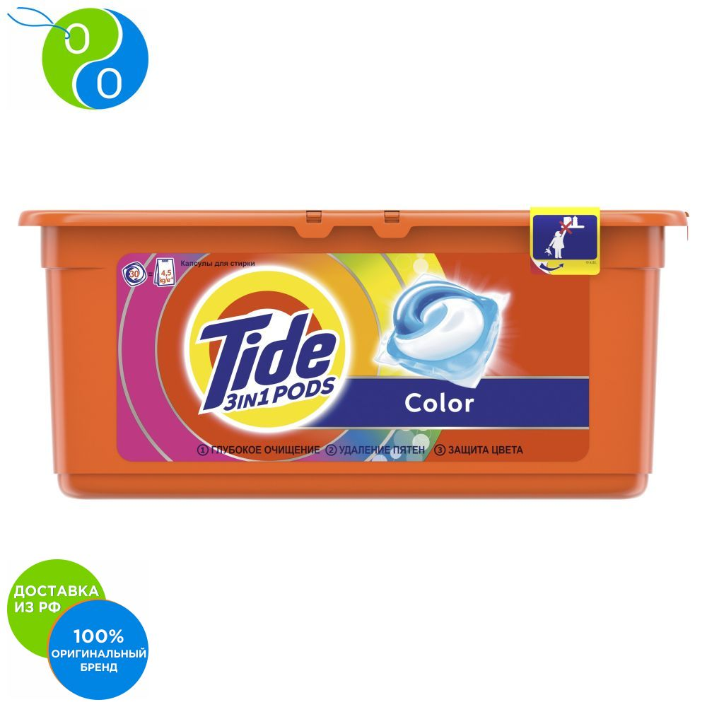 Capsules for washing Tide Color 30 pcs.,Capsules for washing, tide, washing, washing capsules, tablets wash fabric detergent powder, capsules, capsules, ariel tablets, capsules ariel, capsules washing tide капсулы альпийская свежесть tide