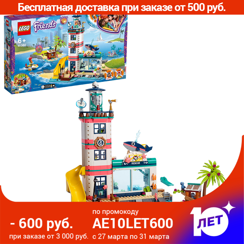 Designer Lego Friends 41380 Rescue Center On маяке