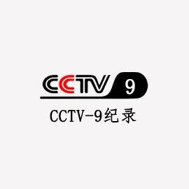 CCTV-9纪录