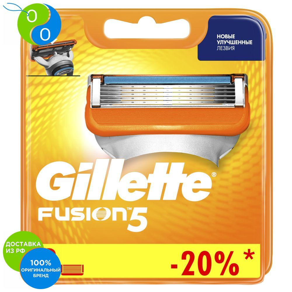 Interchangeable cassettes Gillette Fusion5 8 pcs.,removable cassette, gillette, fusion5, tapes, tools, interchangeable, blades, razor blades for men, men's razor blades, removable cartridge, blades, machine tool, gilet high speed rotating disk blades and knives circular slitting machine blades