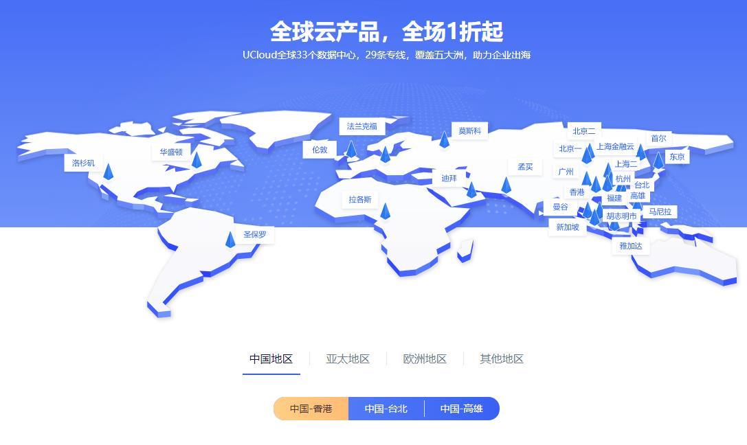 UCloud海外云服务器1折,香港/台湾/东京/首尔等全球15个机房,10M无限流量,1核1G仅450元/3年起-VPS SO