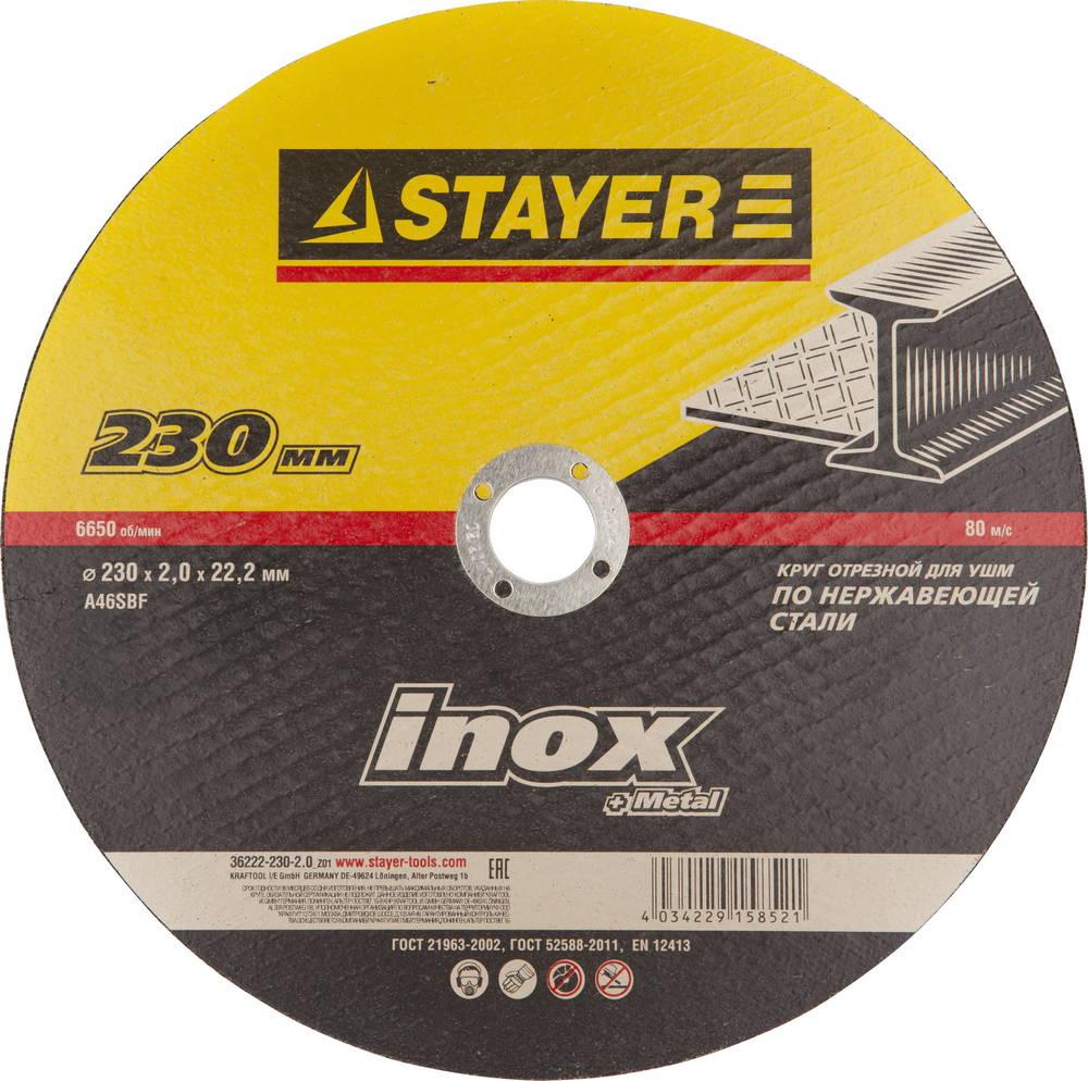 Circle Cutting STAYER 230х2х22 MASTER 36222-230-2.0_z01