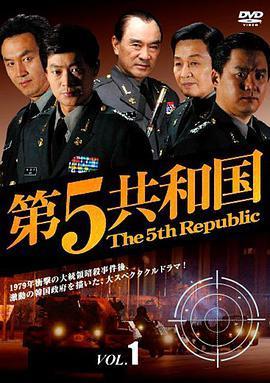 第五共和国
