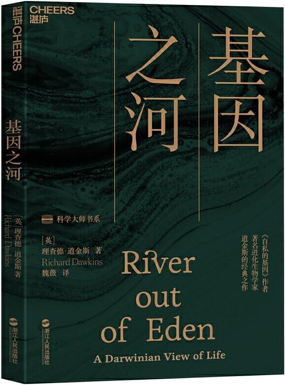 《基因之河》封面图片