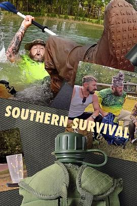 生存工具盒第一季