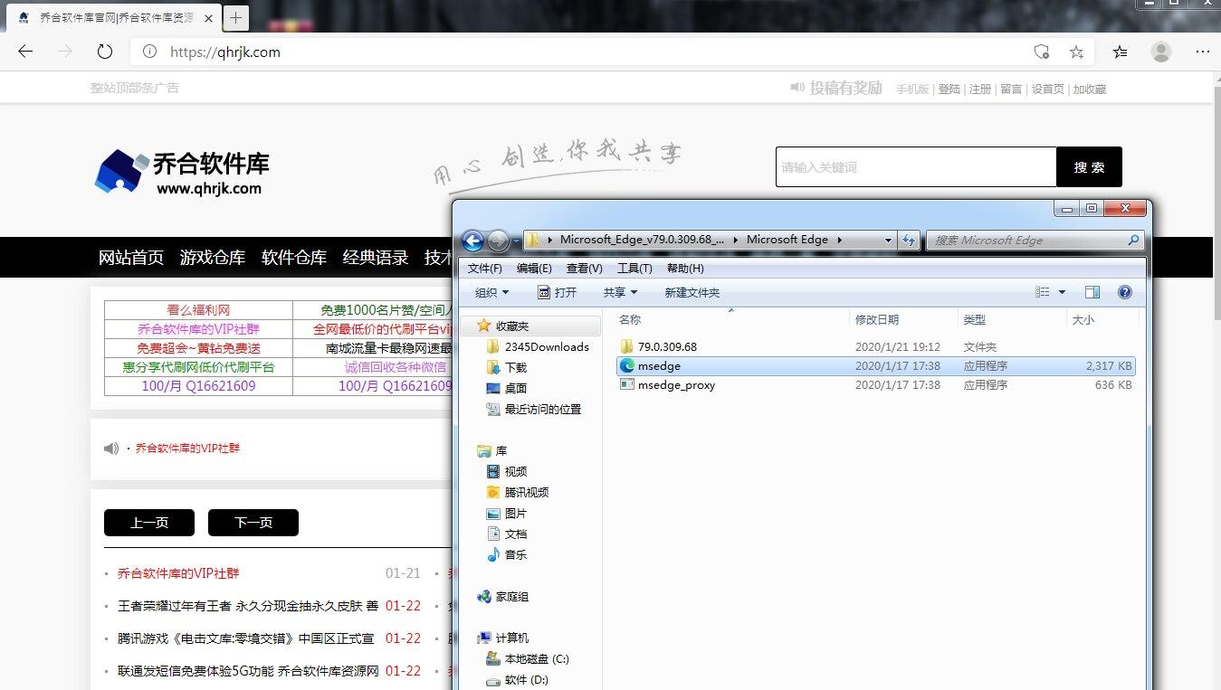 微软Edge浏览器 79.0.309.68 正式版 乔合软件库资源网
