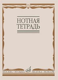 16900 Notebook, Publishing House