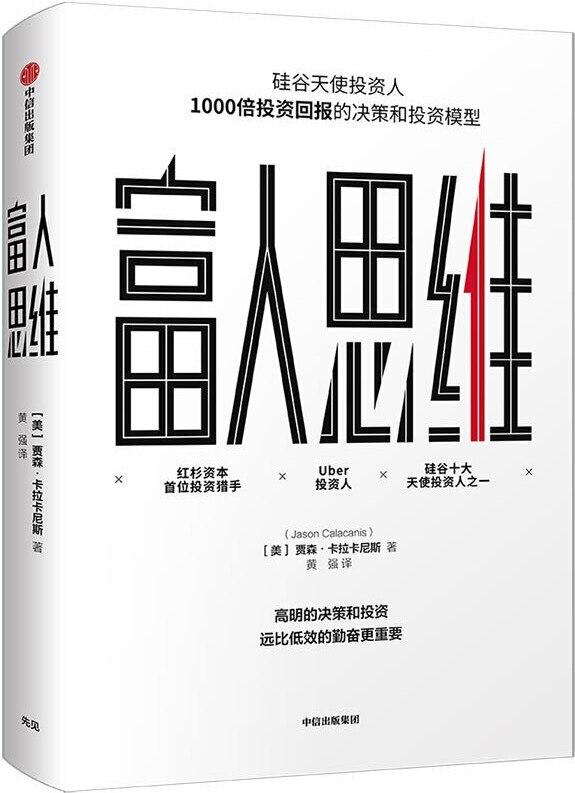 《富人思维》贾森·卡拉卡尼斯【文字版_PDF电子书_下载】