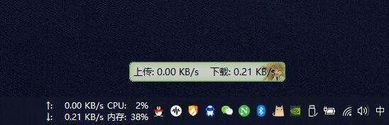 小巧的网速内存CPU监控插件:TrafficMonitor