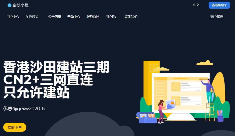 企鹅小屋:252元/年/1核/1GB内存/20GB SSD空间/2TB流量/1Gbps-2Gbps端口/原生IP/KVM/香港NTT-VPS SO