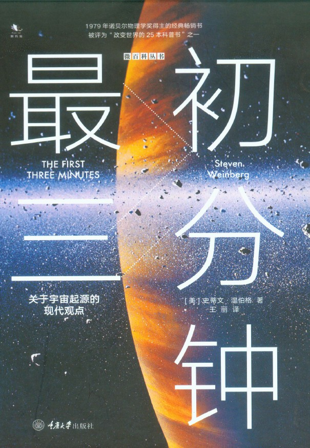 《最初三分钟:关于宇宙起源的现代观点》[美]史蒂文·温伯格【文字版_PDF电子书_下载】