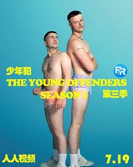 少年犯第三季