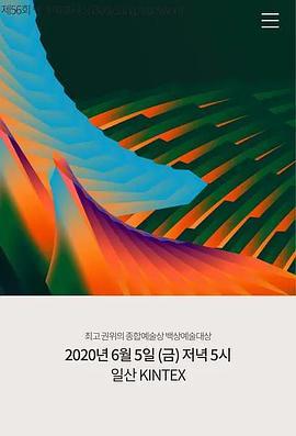 第56届韩国百想艺术大赏