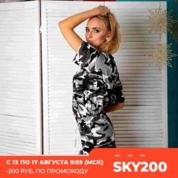 Atoff Home Костюм К 74/2 (камуфляж серый)