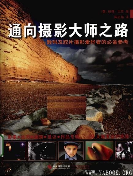 《通向摄影大师之路》封面图片