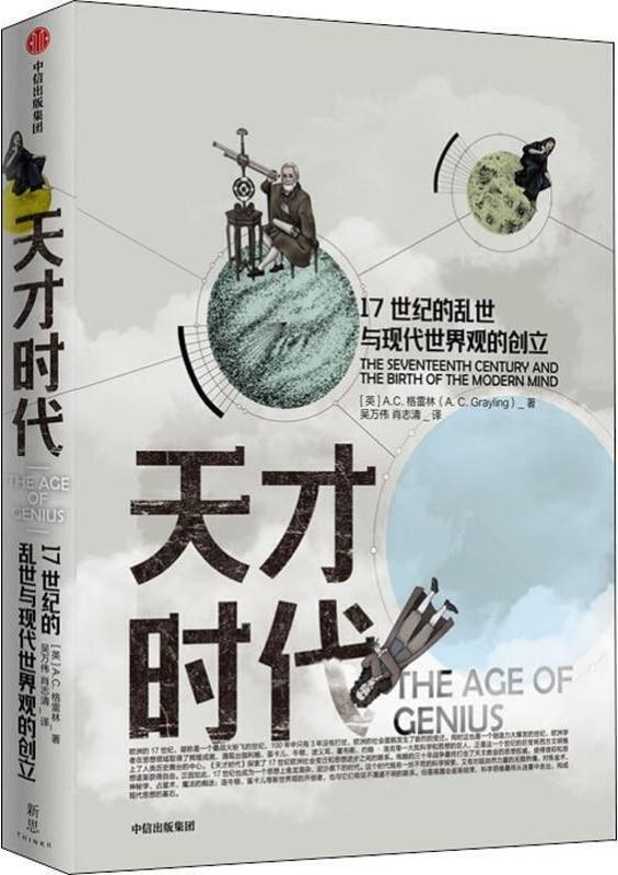 《天才时代:17世纪的乱世与现代世界观的创立》(将人们熟知的近代欧洲思想家和科学家放入真实的历史)A·C·格雷林【文字版_PDF电子书_下载】