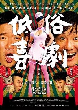 低俗喜剧粤语版