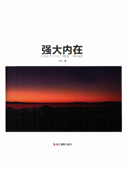 《风光摄影进行时:强大内在》封面图片