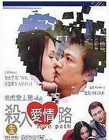 杀入爱情路的海报