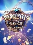 2020浙江卫视跨年演唱会