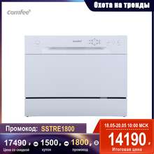 Отдельностоящая Компактная Посудомоечная машина Comfee CDWC550W Ширина 55 см 6 комплектов 6 программ