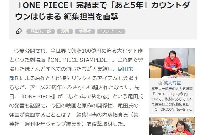 尾田荣一郎确定《海贼王》距离完结还有5年 结局会很有趣