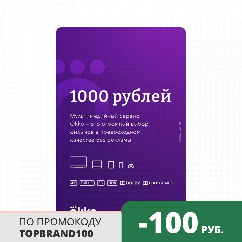Сертификат-пополнение Окко на 1000 рублей [Цифровая версия]