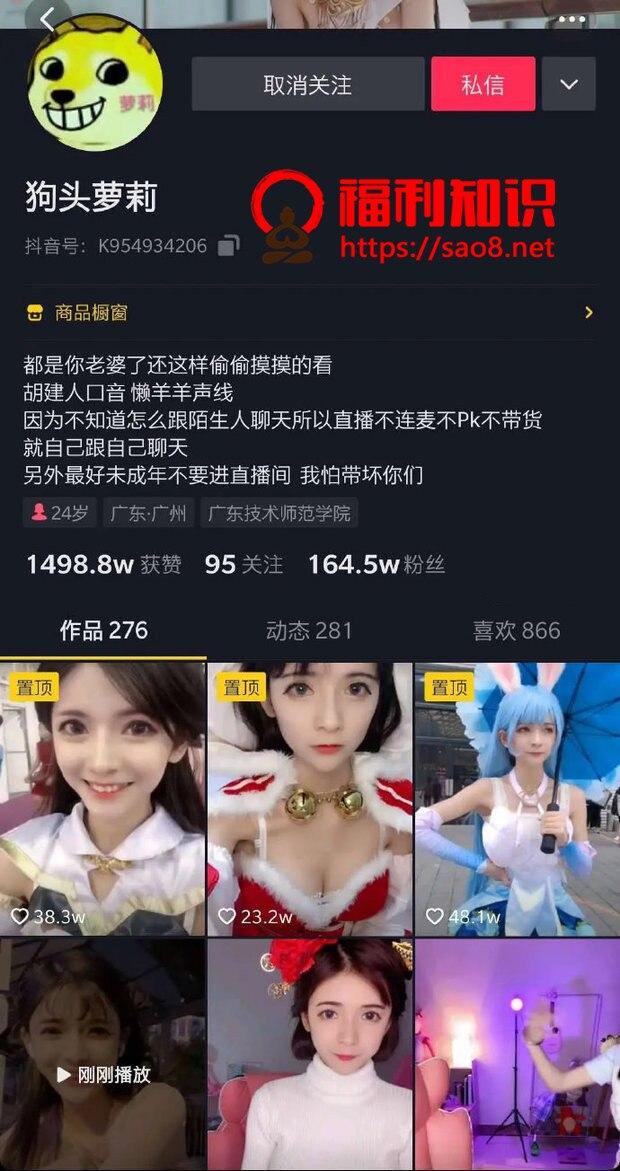"""吃瓜群众:抖音网红""""狗头萝莉""""推特黑料事件插图7"""