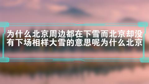 为什么北京周边都在下雪而北京却没有下场相样大雪的意思呢为什么北京