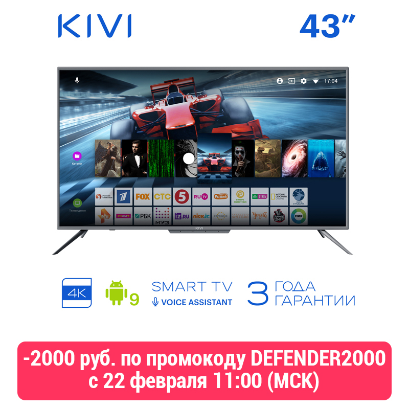 "43 ""KIVI 43U700GR UHD 4K Smart TV Android 9 HDR гооеееееееееееееееенннннннннннннннннннннннннннннннонононононоооеннненнненнноtv 4043 intv"
