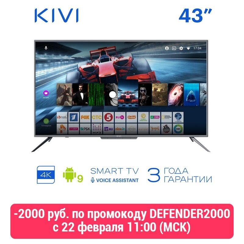 "43 ""KIVI 43U700GR UHD 4K Smart TV Android 9 HDR гооеееееееееееееееенннннннннннннннннннннннннннннннонононононоооеннненнненнноtv 4043 intv"