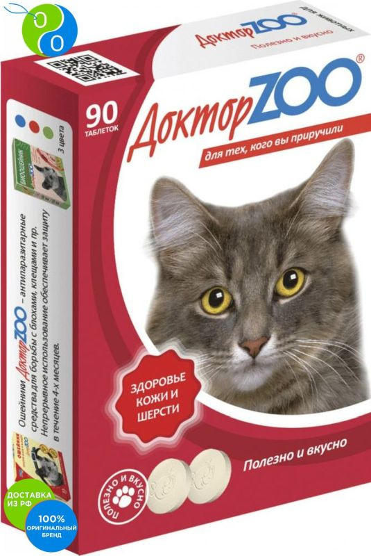 Dr. Zoo Vitamins healthy skin and coat for cats 90 Table,vitamins for animals vitamins for cats, vitamins for cats, vitamins for cats, vitamins for dogs, vitamins for the little wife, Dr. zoo, Dr. 300, Dr. zoo, Dr. Aib 199 zoo animals