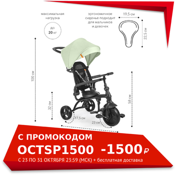 50015 tricycle for baby happy baby Mercury